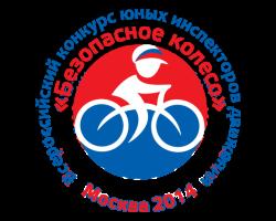 Лого бк2014 250 200