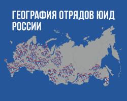 Geografiya_otryadov_yuid_rossii_250x200