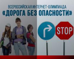 doroga_bezopasnosti_250x200_2