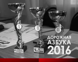 Dorozhnaya_Azbuka_2016_250H200