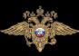 Министерство внутренних дел РФ