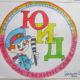 Конкурсы рисунков на лучшую эмблему отряда ЮИД «Радуга безопасности» и «Дорожный знак»